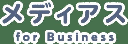メディアス for Business