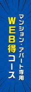 マンション・アパート専用WEB得コース