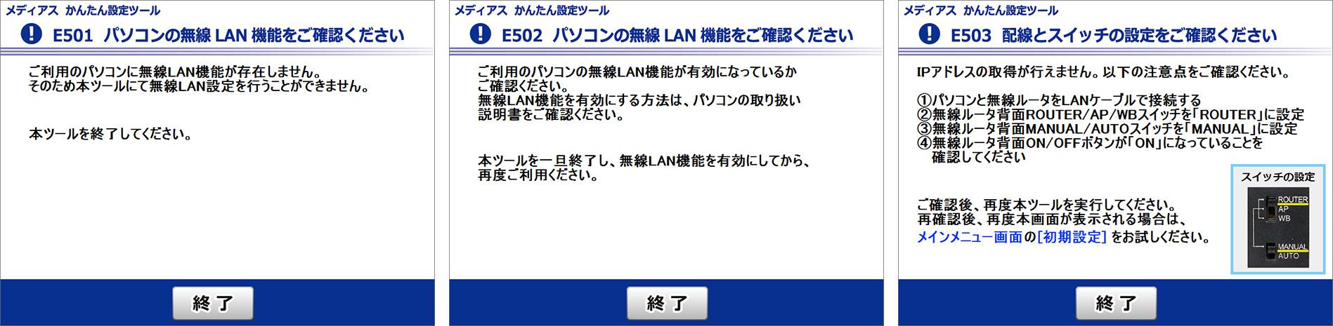 無線LAN設定の手順 STEP.3-2