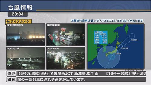 台風情報のイメージ