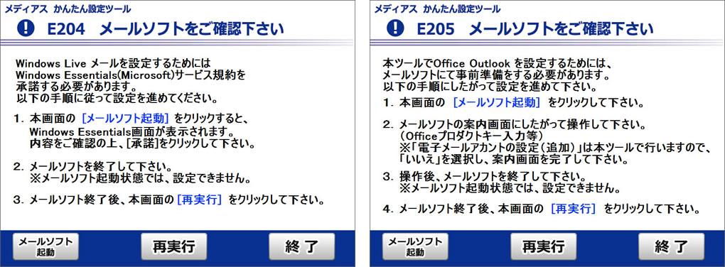 メール設定の手順 STEP.2-2