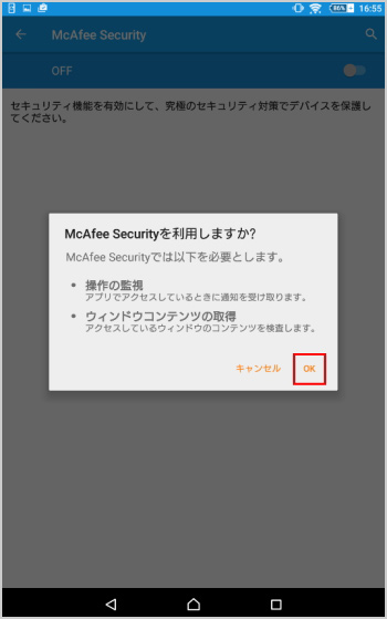 STEP.9 McAfee Securityの有効化