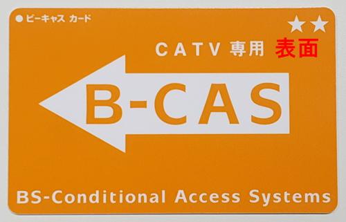 B-CASカード(表)