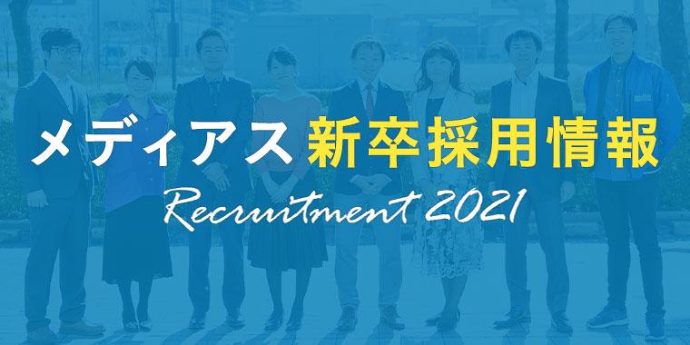 メディアス新卒採用情報 Recruitment 2021