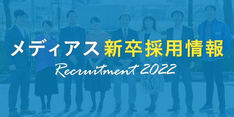 メディアス新卒採用情報 Recruitment 2022