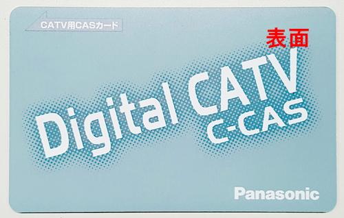 C-CASカード(表)