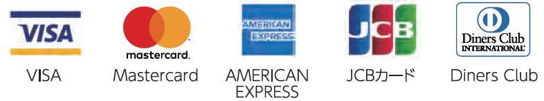 VISA、MasterCard、AMERICAN EXPRESS、JCBカード、Diners Club
