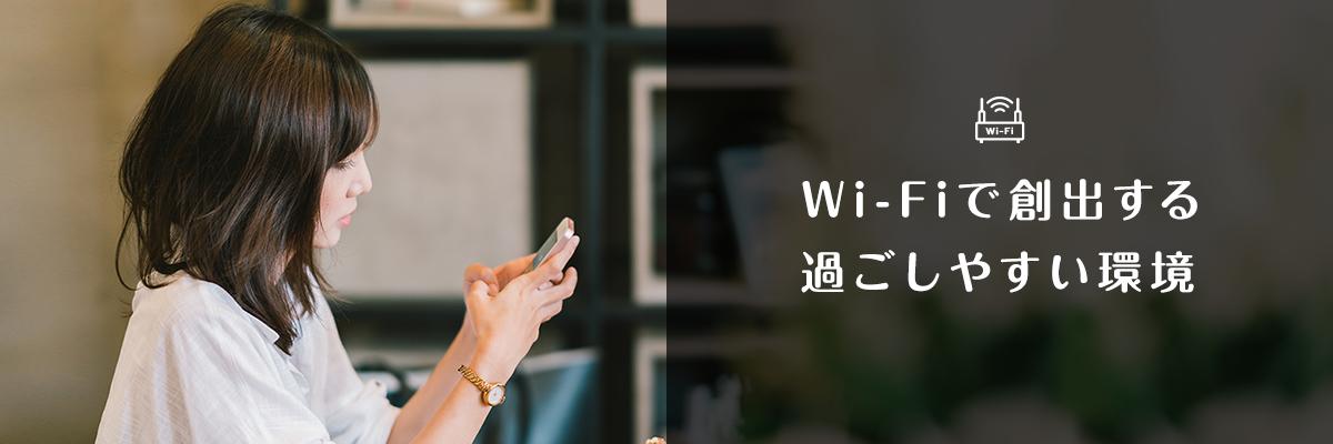 公衆Wi-Fiサービス