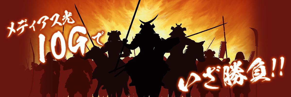 「超速インターネット メディアス10G」についての画像