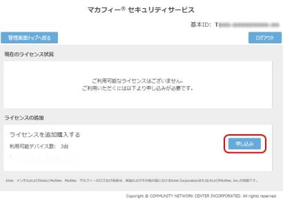 お申込み手順 (オンライン申込みのみ) STEP.3