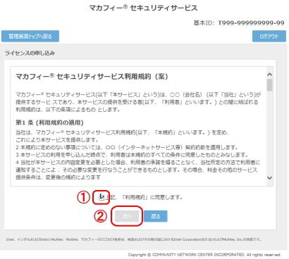 お申込み手順 (オンライン申込みのみ) STEP.4