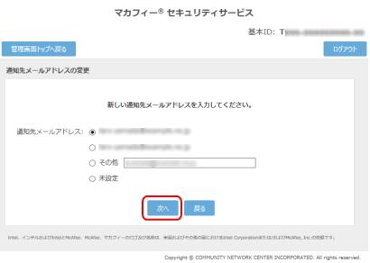 お申込み手順 (オンライン申込みのみ) STEP.5