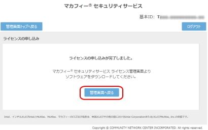 お申込み手順 (オンライン申込みのみ) STEP.7