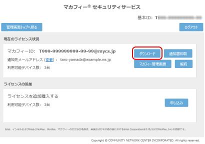 お申込み手順 (オンライン申込みのみ) STEP.8