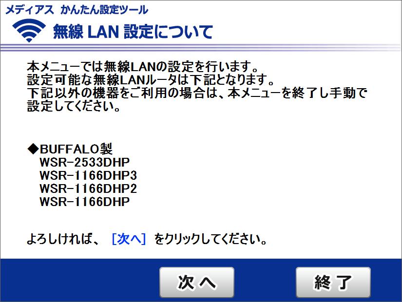 無線LAN設定の手順 STEP.1