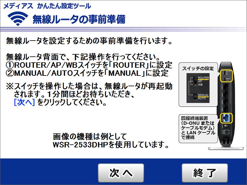 無線LAN設定の手順 STEP.2