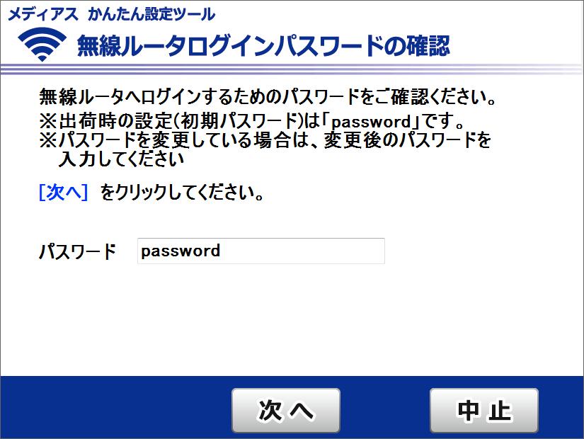 無線LAN設定の手順 STEP.4