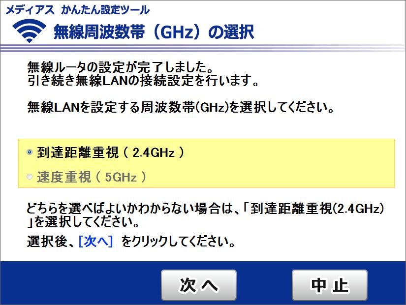 無線LAN設定の手順 STEP.6