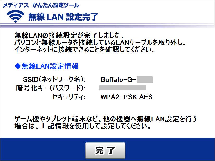 無線LAN設定の手順 STEP.7