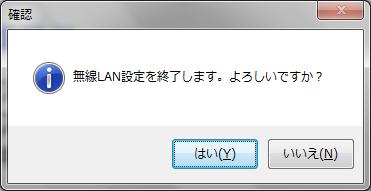 無線LAN設定の手順 STEP.8