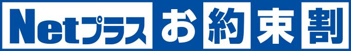 Netプラスお約束割のロゴ