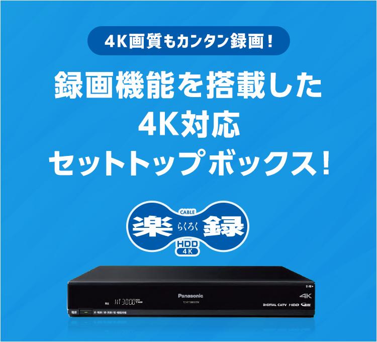 4K画質もカンタン録画!録画機能を搭載した 4K対応セットボックス!