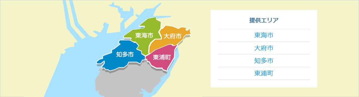 サービスの提供エリアは東海市、大府市、知多市、東浦町の4市町であることを説明している図