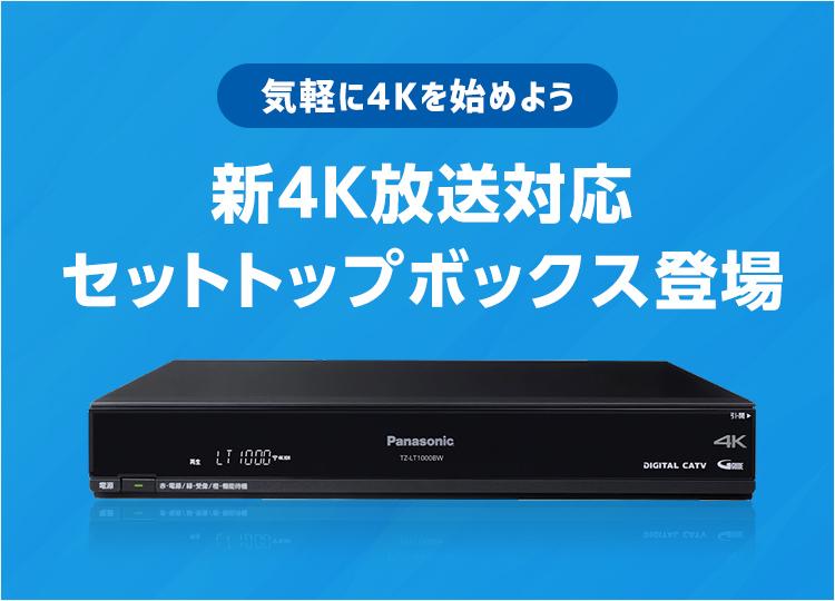 気軽に4Kを始めよう 新4K放送対応セットトップボックス登場