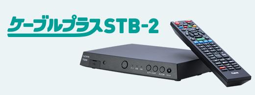 ケーブルプラスSTB-2