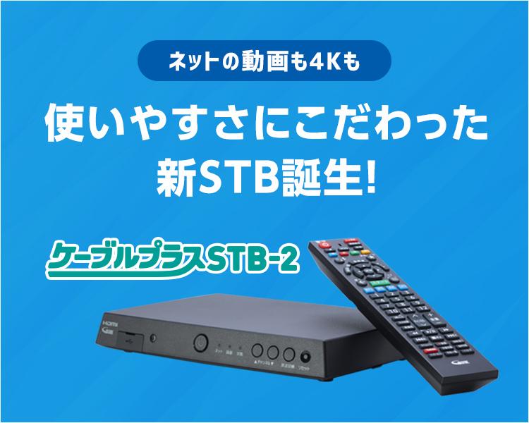 ネットの動画も4Kも!使いやすさにこだわった新STB誕生!